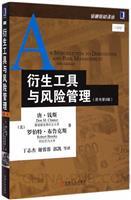 (特价书)衍生工具与风险管理(原书第9版)