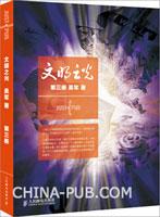 文明之光(第三册)