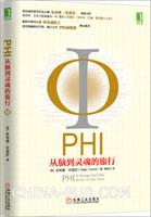 (特价书)PHI:从脑到灵魂的旅行