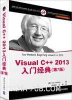 Visual C++ 2013入门经典(第7版)