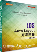 iOS Auto Layout开发秘籍(第2版)