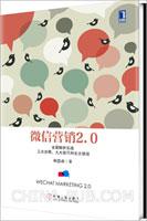微信营销2.0:全面解析实战三大步骤、九大技巧和五大错误(精装)(china-pub首发)