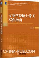 (特价书)专业学位硕士论文写作指南(第2版)