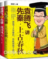 [套装书]袁腾飞讲先秦(上古春秋+战国纵横)(2册)