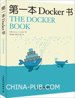 第一本Docker书