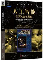 人工智能:计算Agent基础