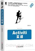 (特价书)Activiti实战