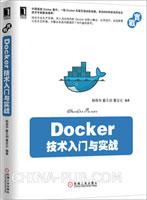 Docker技术入门与实战[按需印刷]