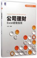 公司理财:Excel建模指南