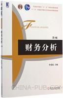 财务分析(第3版)