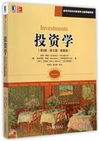 投资学(第9版.英文版.精要版)