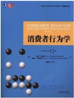 (特价书)消费者行为学(英文版.原书第12版)