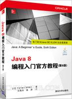 Java 8编程入门官方教程(第6版)