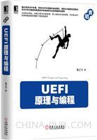 UEFI原理与编程[按需印刷]