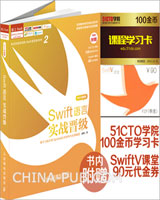 Swift语言实战晋级(2015年新版)