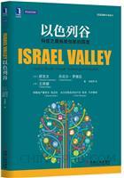 以色列谷:科技之盾炼就创新的国度
