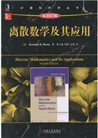 (特价书)离散数学及其应用(原书第7版)