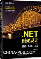 .NET框架设计:模式、配置、工具