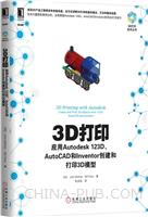 (特价书)3D打印:应用Autodesk 123D、AutoCAD和Inventor创建和打印3D模型