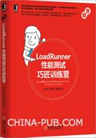 LoadRunner性能测试巧匠训练营[按需印刷]