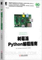 树莓派Python编程指南[图书]