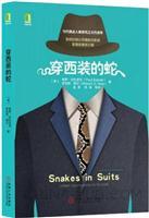 穿西装的蛇[图书]