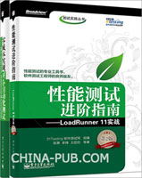 [套装书]性能测试进阶指南――LoadRunner 11实战(第2版)+零成册实现Web自动化测试――基于Selenium WebDriver和Cucumber