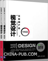 [套装书]互联网产品(Web/移动Web/APP)视觉设计.导航篇+互联网产品(Web/移动Web/APP)视觉设计.配色篇