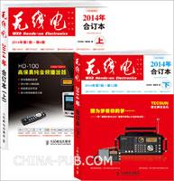 [套装书]《无线电》2014年合订册(上下册)
