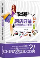 市场感+:网店旺铺视觉营销设计表现 (全彩)