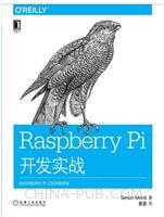 (特价书)Raspberry Pi开发实战
