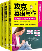 [套装书]零基础英语语法:看图学语法30天轻松搞定+攻克英语写作:与美国学生同步高效学写作+英语阅读我不怕――美国学生都在用的阅读方法