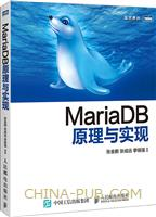 MariaDB原理与实现
