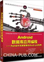 Android数据库应用编程――为企业开发数据驱动Android应用