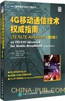 4G移动通信技术权威指南:LTE与LTE-Advanced(第2版)