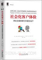 社会化客户体验:用社交媒体吸引和留住客户[图书]