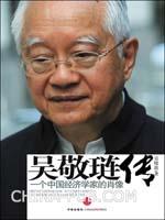 (赠品)吴敬琏传―一个中国经济学家的肖像