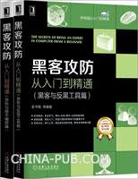 [套装书]黑客攻防从入门到精通――黑客与反黑工具篇+攻防与脚册编程篇