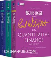 数量金融(原书第2版・第1卷+第2卷+第3卷)3册套装