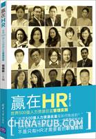 赢在HR――世界500强人力资源总监管理实践