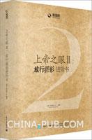 上帝之眼II:旅行摄影进阶书(全彩)