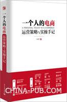 一个人的电商:运营策略与实操手记(双色)(china-pub首发)