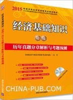 经济基础知识(初级)历年真题分章解析与考题预测