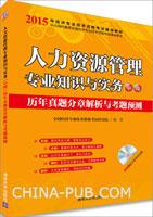 人力资源管理专业知识与实务(中级)历年真题分章解析与考题预测