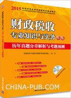 财政税收专业知识与实务(中级)历年真题分章解析与考题预测