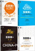 [套装书]互联网+:从IT到DT+跨界与整合 4册