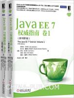 Java EE 7权威指南:卷1(原书第5版)+Java EE 7权威指南:卷2(原书第5版)