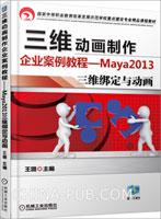 三维动画制作企业案例教程――Maya 2013三维绑定与动画