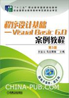 程序设计基础:Visual Basic 6.0案例教程(第3版)