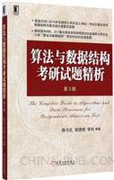 算法与数据结构考研试题精析(第3版)